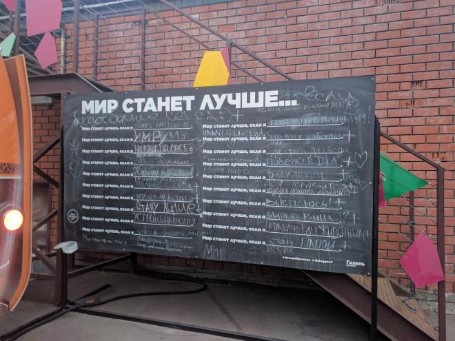 Fabricas de Moscou centros culturais Flakon o mundo seria melhor