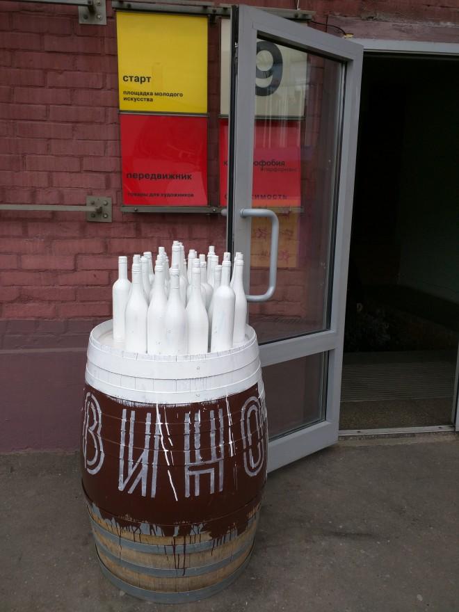 Fabricas de Moscou centros culturais vinzavod garrafas de vinho
