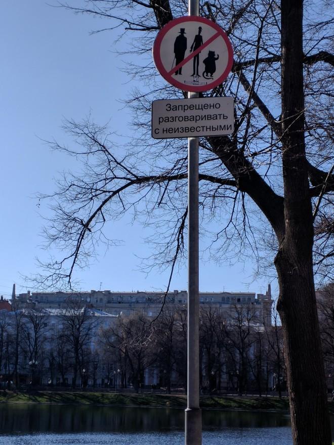 Moscou bulgakov lugares mestre margarida placa lagoas patriarca